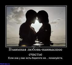 любовь счастье